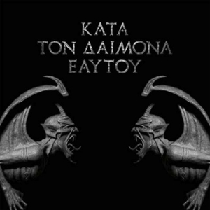 Rotting Christ - Kata Ton Daimona Eaytoy - Red LP