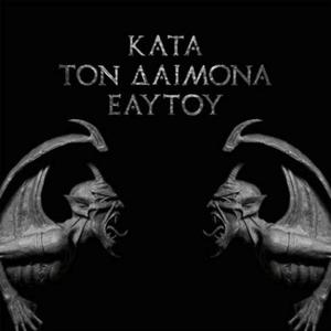 Rotting Christ - Kata Ton Daimona Eaytoy - Röd LP